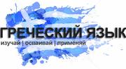 Курс греческого языка в учебном центре Nota Bene