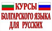 Курсы болгарского языка в  Nota Bene