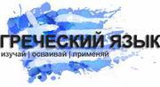 Курс греческого языка в учебном ц. Nota Bene!