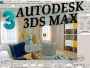 Курс     3D Max в учеб. ц. Nota Bene